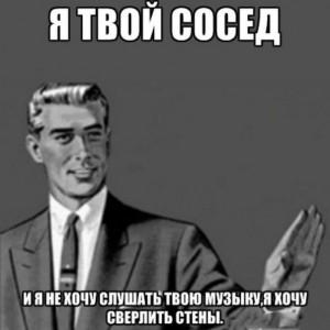 gromko-slushayut-muzyku-chto-delat_2
