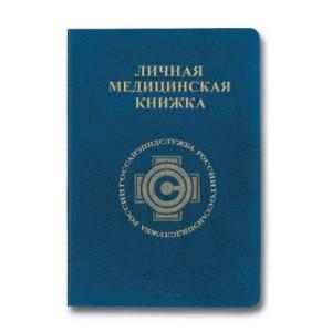 Где и как получить медицинскую книжку в Озёрах