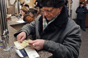 пенсионер оплачивает