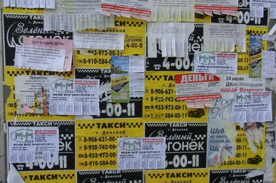 Расклею объявления в москве частные свежие вакансии нижневартовске ярмарке